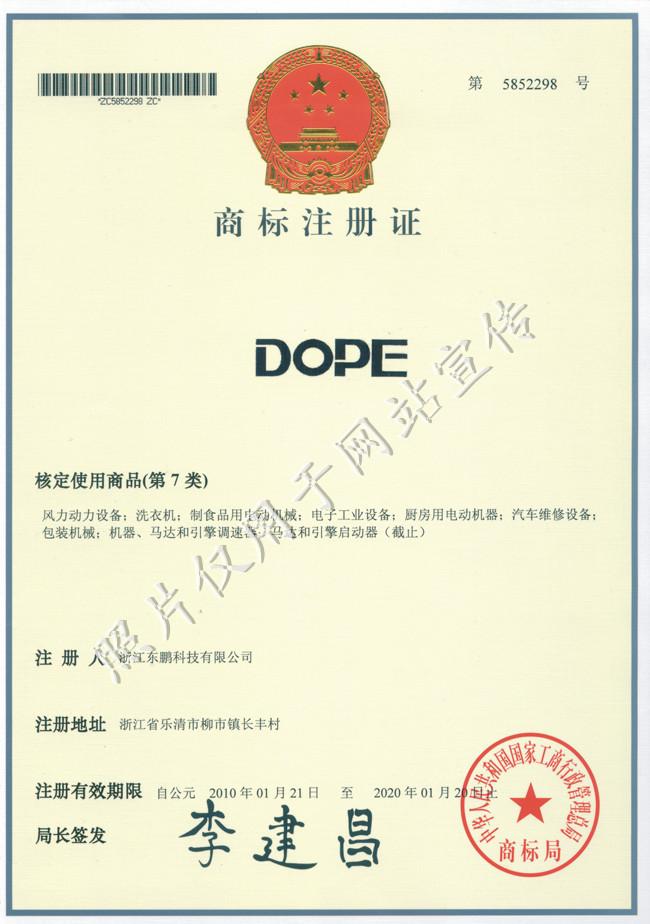 DOPE商标证书7类