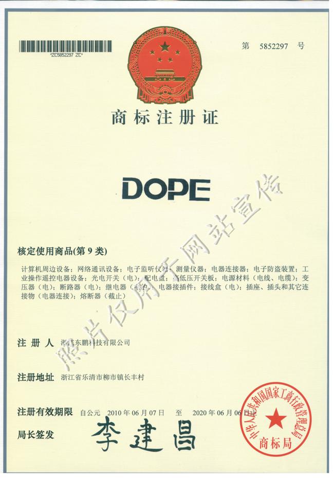 DOPE商标证书9类