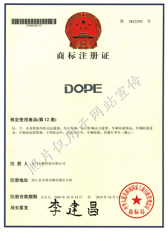 DOPE商标证书12类