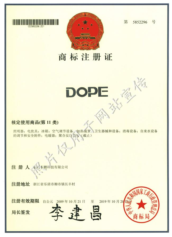 DOPE商标证书11类