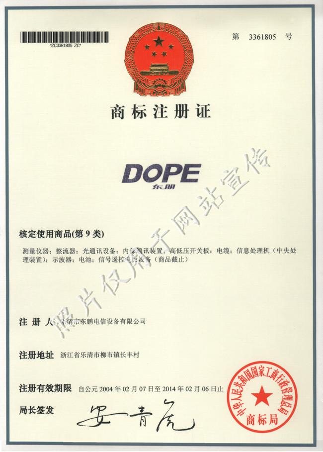 DOPE(东朋)商标证书9类