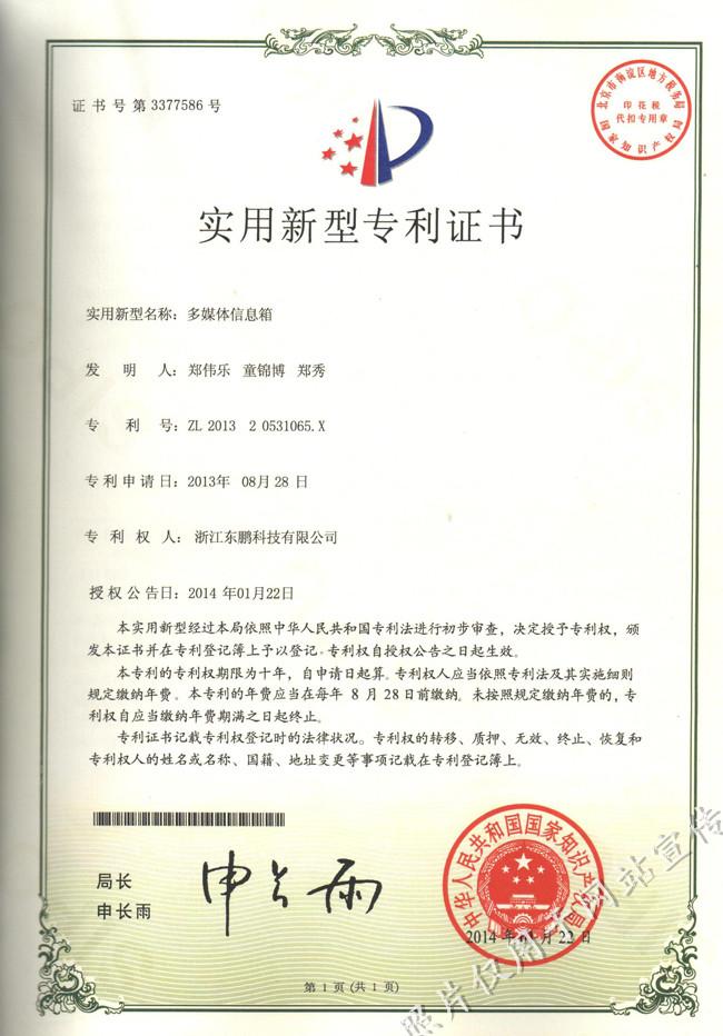 多媒体信息箱(实用专利)