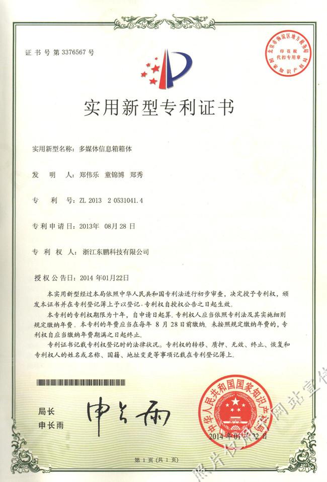 多媒体信息箱箱体(实用专利)