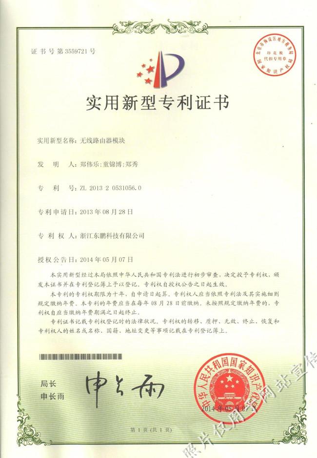 无线路由器(实用专利)